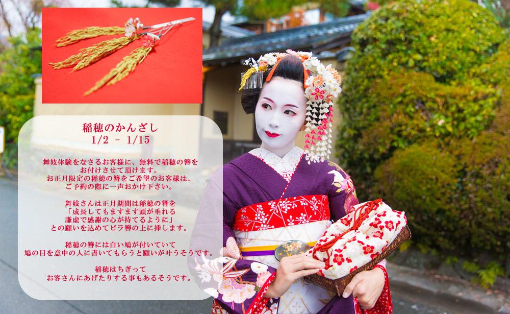 京都 嵐山 舞妓体験 稲穂のかんざし
