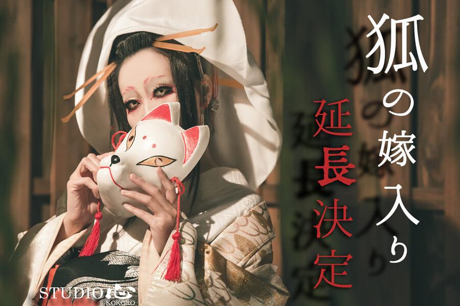 京都 花魁体験 狐の嫁入り 化粧 ヘアメイク